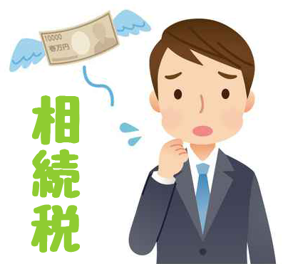 相続税申告