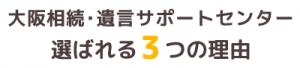 大阪相続・遺言サポートセンター 選ばれる3つの理由