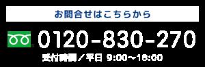 お問い合わせはこちらから 無料相談受付中! 受付時間 平日9:00〜18:00 フリーダイヤル 0120-830-270