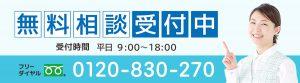 無料相談受付中 受付時間9:00~18:00 フリーダイヤル 0120-830-270