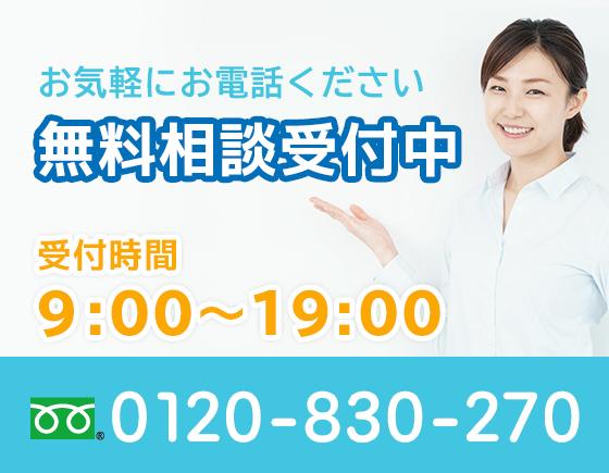 無料相談受付中 受付時間9:00~18:00 027-395-0011